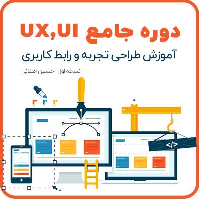 آموزش UX UI - حسین اصلانی - دانشجویار