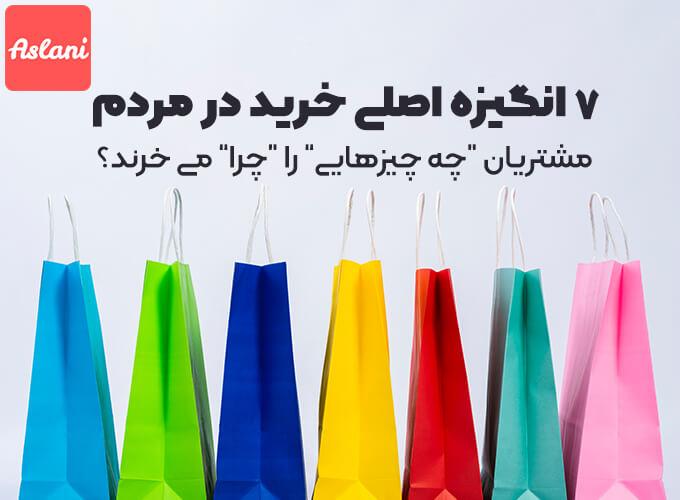 7 انگیزه اصلی خرید در مردم